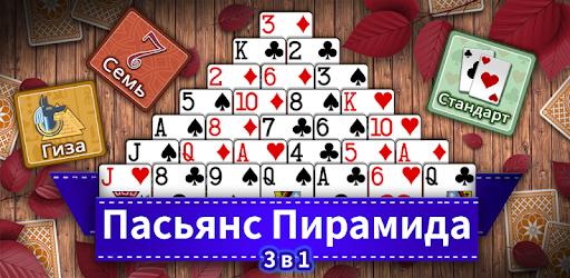 карты играть пирамида на русском в