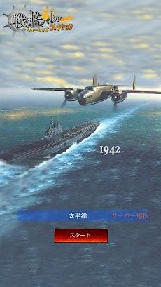 戦艦バトル:ウォーシップコレクションのおすすめ画像1