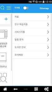 SKKU 학술정보관 screenshot 2