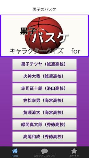 キャラクターfor黒子のバスケ(登場人物の技などのクイズ)