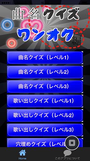 曲名クイズ・ワンオク編 ~歌詞の歌い出しが学べる無料アプリ~