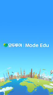 Download 모두투어 모두에듀 For PC Windows and Mac apk screenshot 1