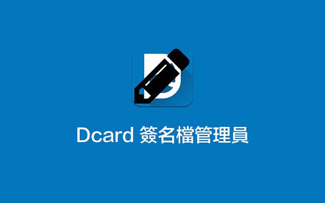 Dcard 簽名檔管理員