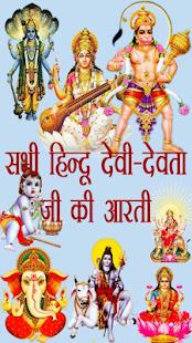 All God-Goddess Aarti Sangrah - náhled