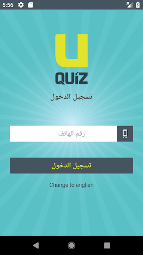 UQuiz filehippodl screenshot 2