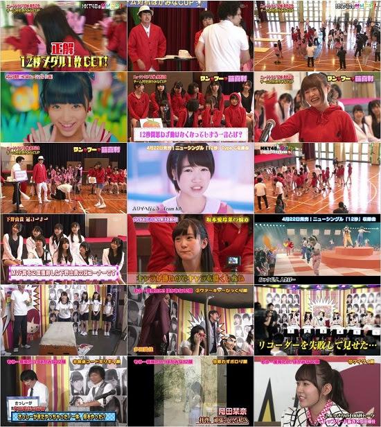 (TV-Variety)(720p) HKT48の「ほかみな」~そのほかのみなさん~ ep25 170929