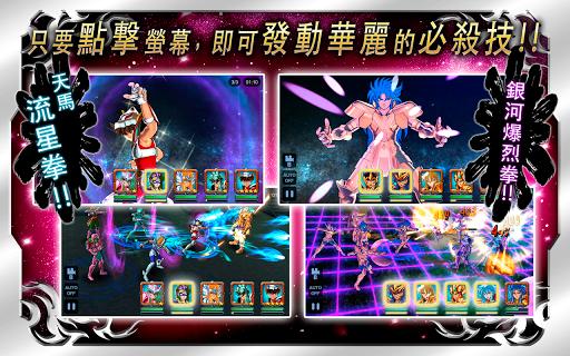 聖闘士星矢 小宇宙幻想傳(ゾディアック ブレイブ)【台湾版】 for PC