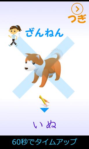 【免費教育App】平假名學習要記得觸摸!平假名指出-APP點子