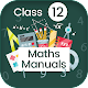 Mathematics 12th Class Exercise Solution Download for PC Windows 10/8/7