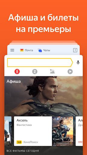 Yandex 7.71 screenshots 8