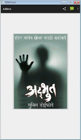 Adbhut - Marathi Novel  Book 5.0 screenshot 933470