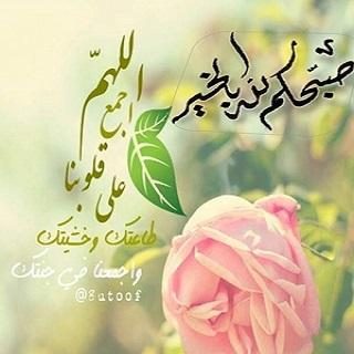 Good Morning In Arabic Images Apps On Google Play