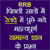 RRB Previous Year GK Questions - Hindi Oneliner