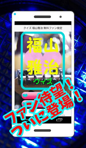 クイズ 福山雅治 無料マシャファン検定!ラジオ番組でも人気者