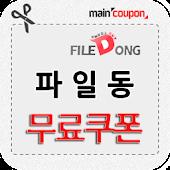 파일동 무료쿠폰 - 웹하드 쿠폰