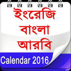 how to use google calendar 2016