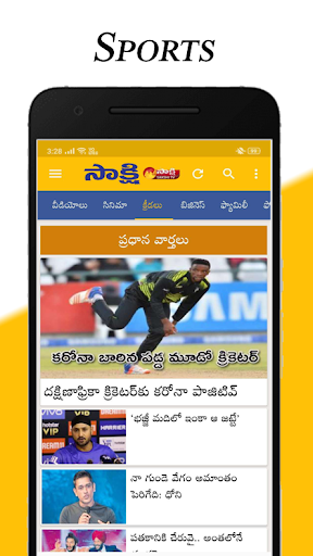 Sakshi - Official App screenshot 7