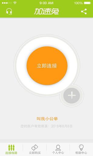 加速兔VPN screenshot 2