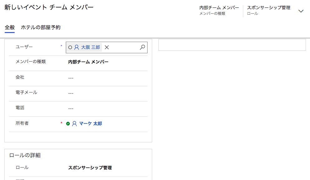 イベントチームメンバーの登録