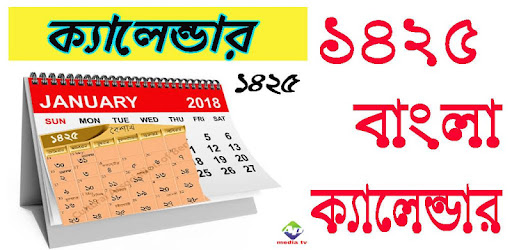 Bengali Calendar 1426 / 2019 ( west bengal ) - Apps on