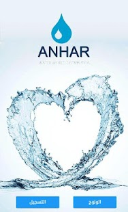 Anhar Water - náhled