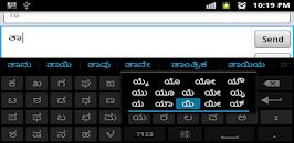 Download PaniniKeypad Kannada ime APK latest version app by Luna
