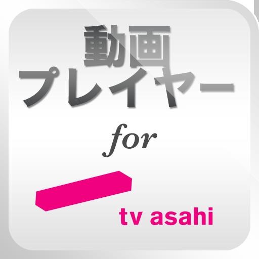 動画プレイヤー for テレビ朝日 娛樂 App LOGO-硬是要APP