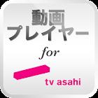 動画プレイヤー for テレビ朝日 icon