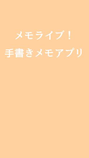 メモライブ! -手書きメモ for ラブライブ!-