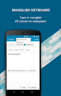 Malayalam Text & Image Editor Screenshot