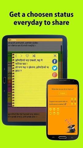 android Marwadi Status for whatsapp Screenshot 15
