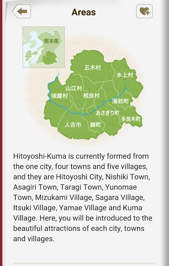 Japan Heritage Hitoyoshi-Kuma- screenshot