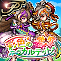 [Premium] RPG 彩色のカルテット icon