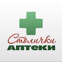Аптеки Столички icon