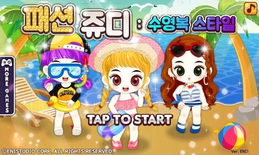 패션쥬디: 수영복 스타일 - 옷입히기 게임