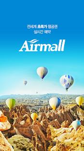 초특가 항공권 예매, 비행기표 예약, 대한항공예약, 저가항공 가격비교 사이트 - náhled