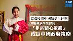 當選後遭中國留學生抨擊 加籍藏族學生會長:或是中國政府策略