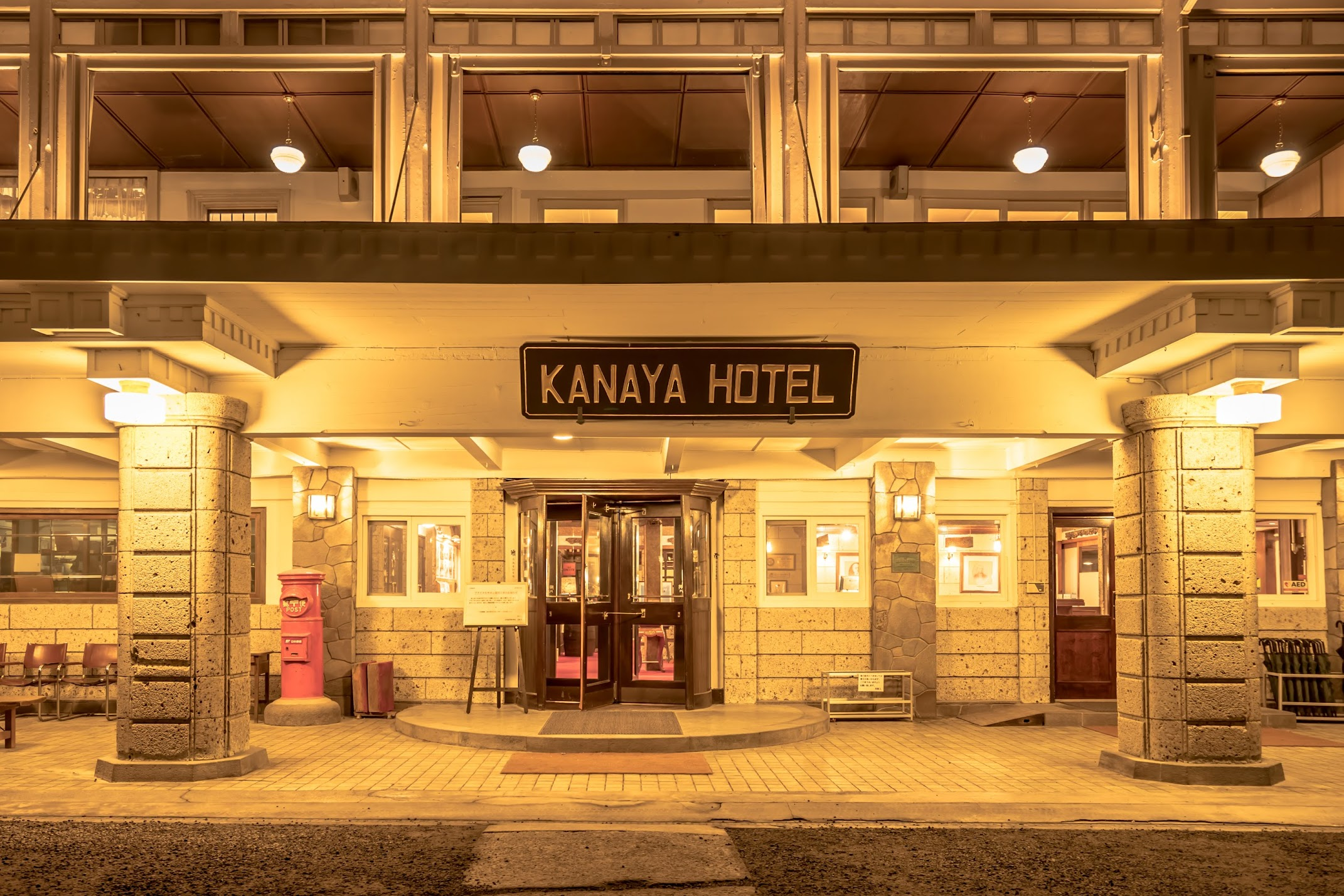 Nikko Kanaya Hotel1