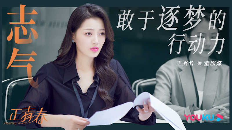 Fighting Youth China Web Drama