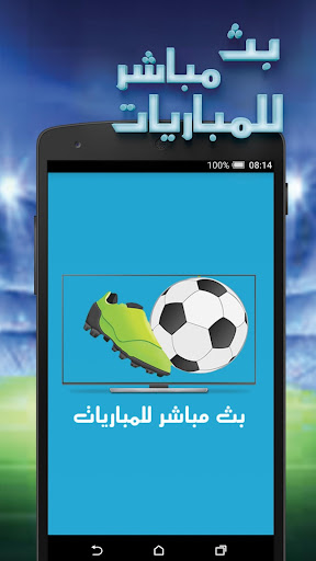 يلا شوت بث مباشر - yalla shoot for PC