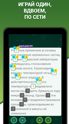Грамотей 2 Диктант по русскому языку для взрослых screenshot 13