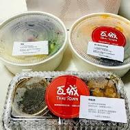 瓦城泰國料理(內湖CITYLINK店)