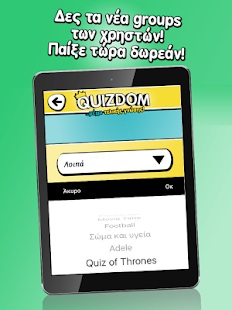 Quizdom – Νέα groups χρηστών!- screenshot thumbnail