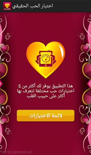 اختبار الحب الحقيقي Apk Download Free for PC, smart TV