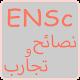 نصائح وتجارب ENSc Download for PC Windows 10/8/7