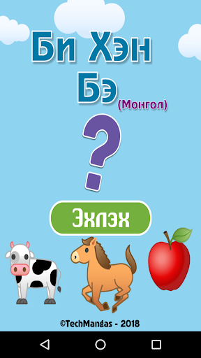 Би Хэн Бэ? (Монгол): Mongol Hel,Togloom, Bi Hen Be