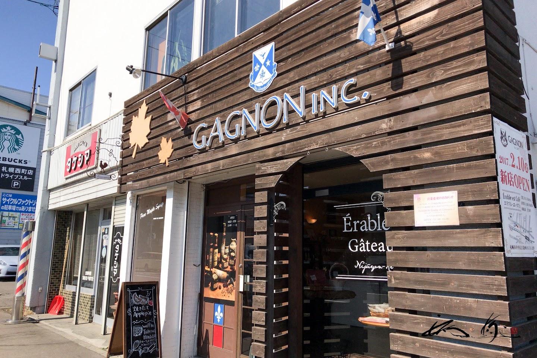 メープル専門店 GAGNON(札幌市)