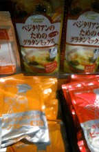 Photo: Purely vegetarian gratin sauce mix found at a grocery shop near my mother's house in Fukuoka, Japan. 11th May updated (日本語はこちら) -http://jp.asksiddhi.in/daily_detail.php?id=539