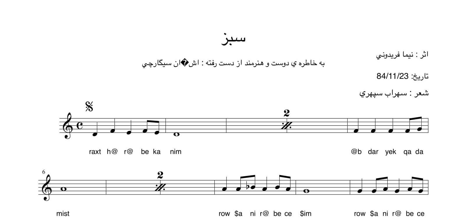 دانلود نت و آهنگ سبز (مقام دادوبیداد) نیما فریدونی اجرا گروه پنج و محمود صفیزاده