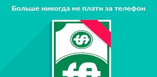Мобильный заработок на кликах Apps (apk) free download for Android/PC/Windows screenshot